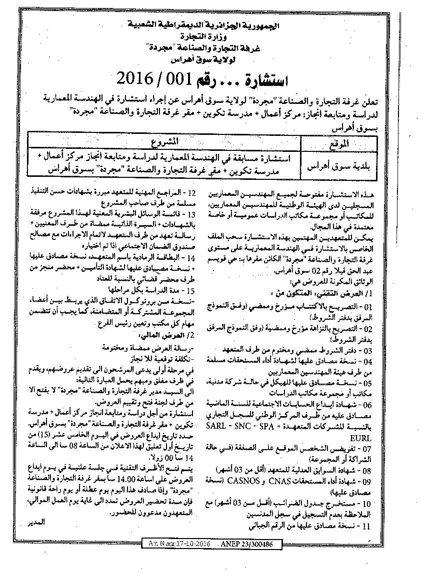 avis-en-arab-001